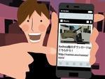 人気動画に騙されて偽ゲーム/アプリをダウンロードしたら……