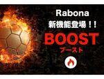 サッカーで活躍する選手を予想する「Rabona」に新機能搭載