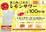 かっぱ寿司レモンサワー100円!