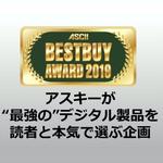 生放送で「ASCII BESTBUY AWARD 2019」にリアルタイム投票!今年の最強ガジェットは?