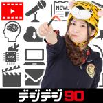 アスキーチャンネル生放送「デジデジ90」アーカイブ/2020年版