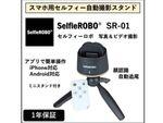 被写体を追いかけるように自動で撮影! 「SelfieROBO(セルフィーロボ)」