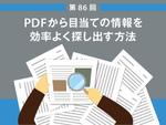 PDFから目当ての情報を効率よく探し出す方法