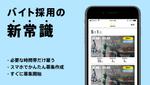 次世代型バイトアプリ「スポットメイト」、都内カフェが導入
