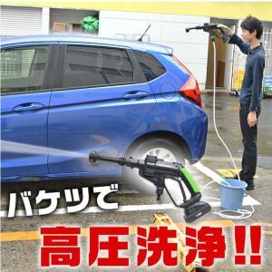 洗車や掃除におすすめ! バケツの水で高圧洗浄ができるポータブル高圧洗浄機
