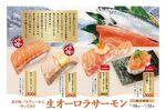 かっぱ寿司「生オーロラサーモン」