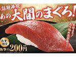 くら寿司「大間のまぐろ」数量限定