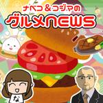 「アスキーグルメNEWS」生放送(2020年1月24日号)