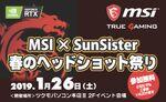GeForce RTX 20シリーズ搭載マシンでSunSisterとPUBGができるイベント