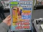 未使用品のiPhone XRがアキバで安い! SIMロック解除済みで7.8万円