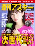 週刊アスキー No.1214(2019年1月22日発行)