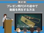 プレゼン用PDFの途中で動画を再生する方法