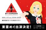 vTuber東雲めぐ参加のリアルイベント、開催1月27日