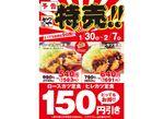 【本日スタート】かつや150円引きの特売キャンペーン