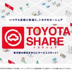 トヨタによるスマホベースのカーシェア「TOYOTA SHARE」が実証実験開始