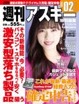 週刊アスキー特別編集『週アス2019February』