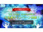 VR ZONE SHINJUKU、大感謝キャンペーンを開催中