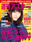 週刊アスキー No.1215(2019年1月29日発行)