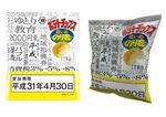 賞味期限が「平成最後の日」のポテトチップス ローソン限定発売