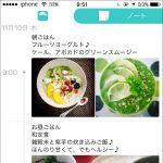 続けられる、見えるダイエット管理アプリ―注目のiPhoneアプリ3