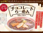【本日発売】幸楽苑「チョコレートらーめん」