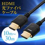 4K/60Hz伝送できる最大30mのHDMIケーブル、サンワサプライより