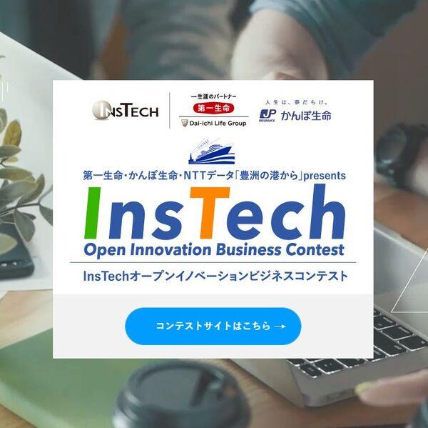 InsTechオープンイノベーションビジネスコンテスト