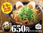 松屋「鶏の味噌煮込み鍋」