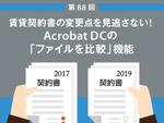 賃貸契約書の変更点を見逃さない! Acrobat DCの「ファイルを比較」機能