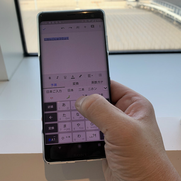Xperia XZ3の日本語入力を自分なりに最適化してみる