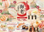 かっぱ寿司ぷりっぷりっ海老フェア