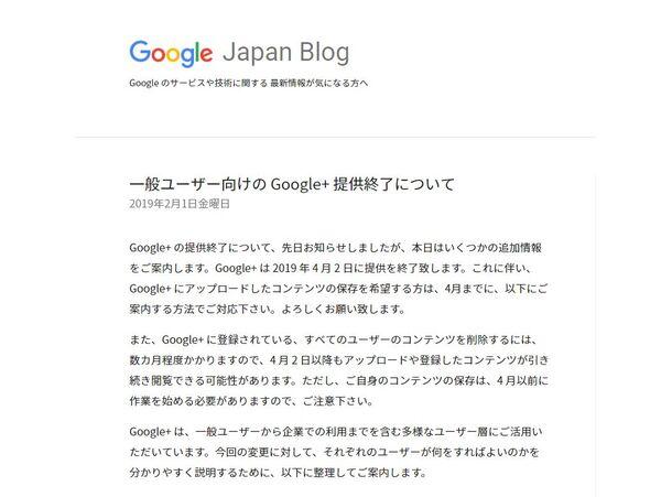 Google+のコンテンツ保存は4月2日まで