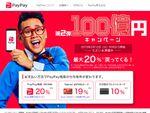 PayPay祭再び! 最大20%還元が2月12日から 今回の上限は合計で7万円