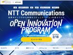 NTT Comの豊富なリソースを活用できるオープンイノベーションプログラム始動