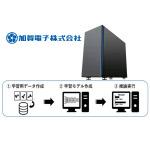 加賀電子、初心者向けAI学習用PC「Deep Eye」を発売