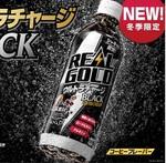 リアルゴールド コーヒー風味の「ウルトラチャージ ブラック」
