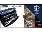 整理整頓しやすい革の長財布