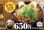 【本日発売】松屋「鶏と玉子の味噌煮込み鍋」