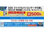 FRONTIER、データ引越しソフトを500円で購入できるキャンペーン