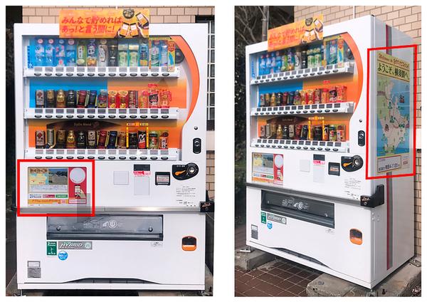 ダイドー「観光案内自販機」横須賀でスタート - 週刊アスキー