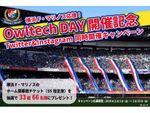 横浜F・マリノスのホーム開幕戦チケットSS指定席が当たるSNSキャンペーン