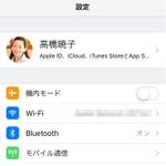 子どものスマホ使い過ぎを専用アプリなしで止めさせる! iOSの「スクリーンタイム」利用方法教えます