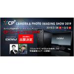DAIV画像編集パソコンなど、CP+ 2019に出展