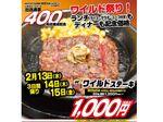 【本日から】「いきなり!ステーキ」でワイルドステーキが割安