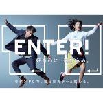 マイクロソフト、春から新しいチャレンジを応援する「ENTER!キャンペーン」を開始