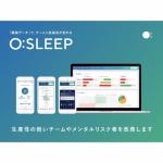「生産性低下と休退職のキーは睡眠」、スマホアプリで分析