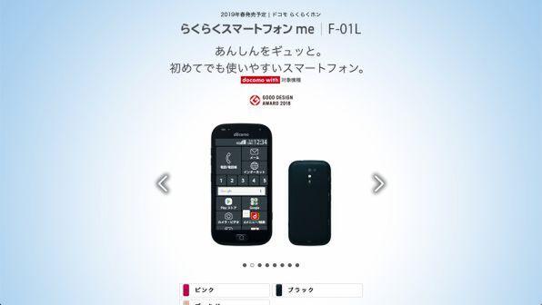 富士通 らくらくスマートフォン