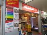 ラジオデパート地下に新ジャンク専門店「秋葉原最終処分場」