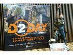 「ディビジョン2」の魅力が存分に伝わるイベント「D2DAY」に参加してきた