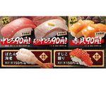はま寿司 中とろ平日90円「得うま握りフェア」